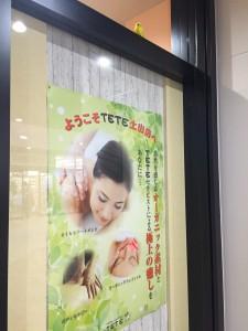 TETE 土山店