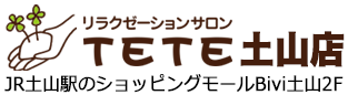 TETE土山店はJR土山駅近のオーガニック専門のリラクゼーション・エステサロン