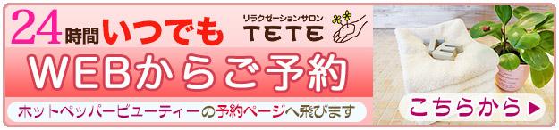 TETE土山店へのご予約はコチラから